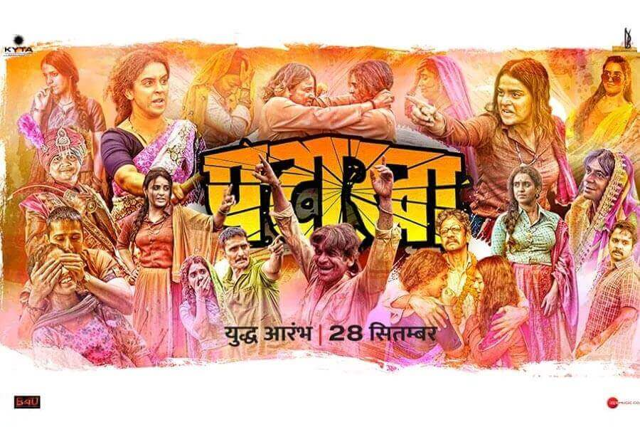 Pataakha Movie Ticket Offers, Online Booking, Ticket Price, Reviews and Ratings
