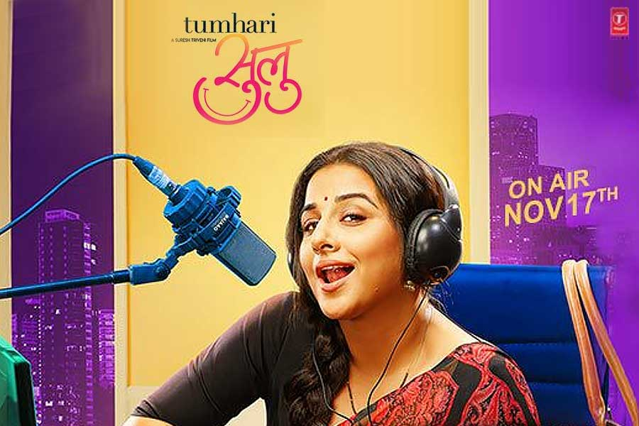 Tumhari Sulu Movie Ticket Booking Offers, Release Date, Cast, Trailer, Songs, Review